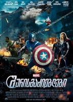 The Avengers #1715205 movie poster