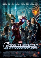The Avengers #1715206 movie poster