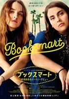 Booksmart #1722798 movie poster