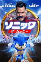 Sonic the Hedgehog #1726274 movie poster