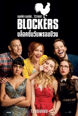 Blockers poster #1728249