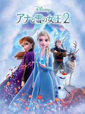 Frozen II poster #1729103