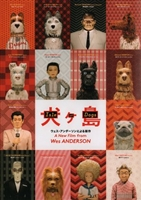 Isle of Dogs #1730509 movie poster