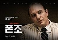 Capone movie poster