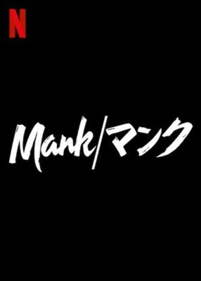 Mank poster #1731457