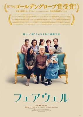 The Farewell poster #1732752