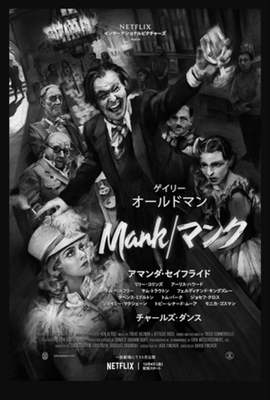 Mank poster #1733448