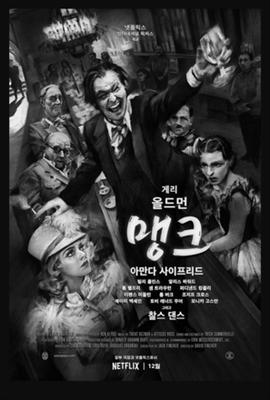 Mank poster #1737429