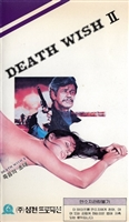 Death Wish II #1740484 movie poster