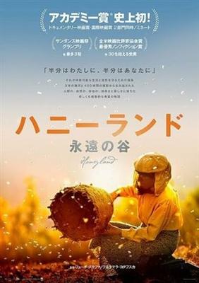 Honeyland poster #1743091