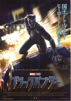 Black Panther poster #1745227