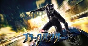 Black Panther poster #1745228