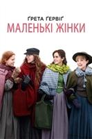Little Women #1749466 movie poster
