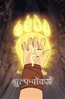 Wolfwalkers movie poster