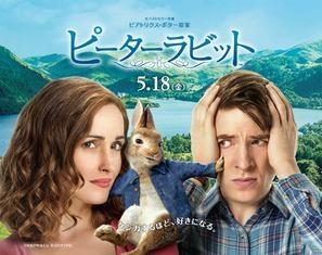 Peter Rabbit poster #1752214