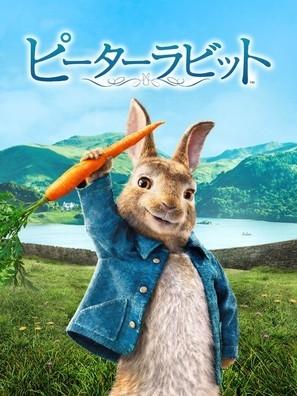 Peter Rabbit poster #1752216