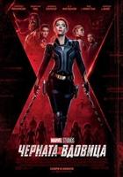 Black Widow #1752312 movie poster