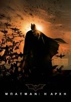Batman Begins movie poster