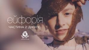 Euphoria poster #1756218