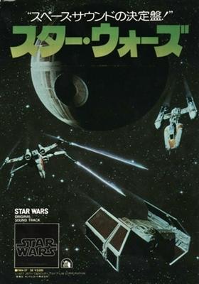 Star Wars poster #1756291