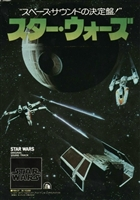Star Wars #1756291 movie poster