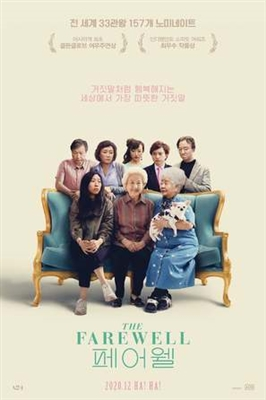 The Farewell poster #1757058