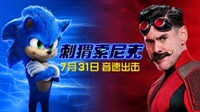 Sonic the Hedgehog #1757685 movie poster