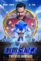 Sonic the Hedgehog #1757686 movie poster