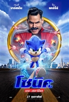 Sonic the Hedgehog #1757692 movie poster