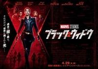 Black Widow #1759626 movie poster