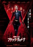 Black Widow #1759627 movie poster