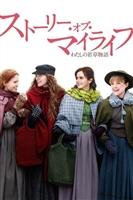 Little Women #1762239 movie poster