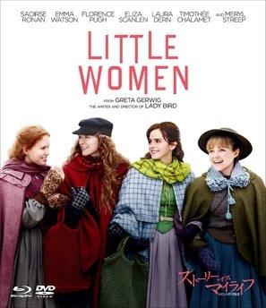 Little Women poster #1763392
