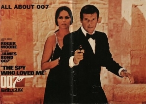 The Spy Who Loved Me poster #1767345