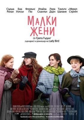 Little Women poster #1768255