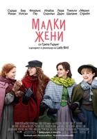 Little Women #1768255 movie poster