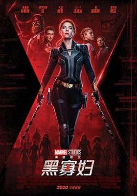 Black Widow poster #1770145