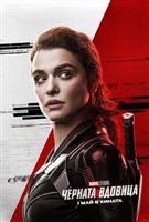 Black Widow #1770146 movie poster