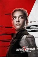 Black Widow #1770147 movie poster