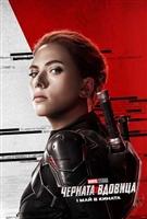 Black Widow #1770148 movie poster