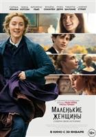 Little Women #1771224 movie poster