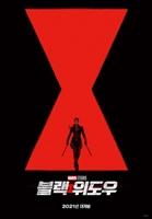Black Widow #1772979 movie poster
