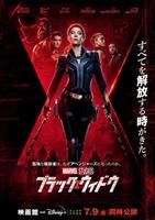 Black Widow #1774167 movie poster