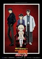 Detective Conan: The Scarlet Bullet movie poster