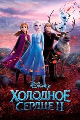 Frozen II poster #1782085