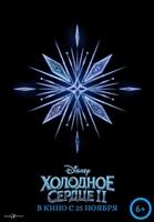Frozen II #1782849 movie poster