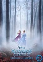 Frozen II #1782850 movie poster