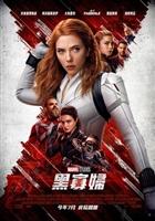 Black Widow #1791043 movie poster