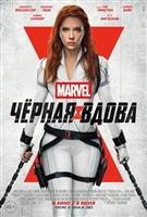 Black Widow #1791098 movie poster