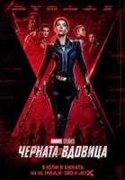 Black Widow #1798996 movie poster